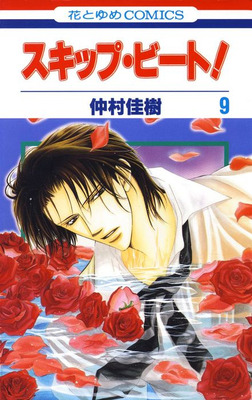 スキップ・ビート! 9巻-電子書籍