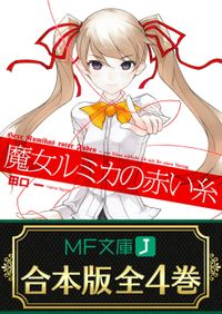 【合本版】魔女ルミカの赤い糸 全4巻