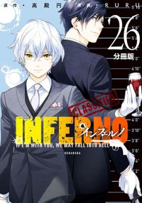 インフェルノ 分冊版(26) bond and blood 8、bond and blood 9