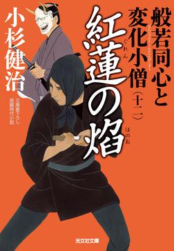 紅蓮(ぐれん)の焔(ほのお)~般若同心と変化小僧(十二)~-電子書籍