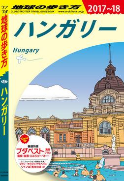 地球の歩き方 A27 ハンガリー 2017-2018-電子書籍