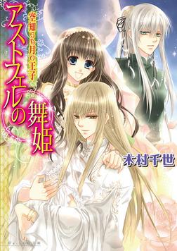 アストフェルの舞姫2 空知らぬ月の王子-電子書籍
