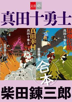 合本 真田十勇士【文春e-Books】-電子書籍