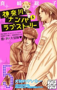 神奈川ナンパ系ラブストーリー プチデザ(5)