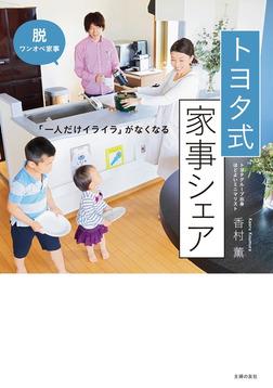 トヨタ式 家事シェア-電子書籍