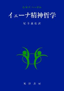 イェーナ精神哲学-電子書籍