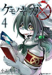 ケモノギガ(4)