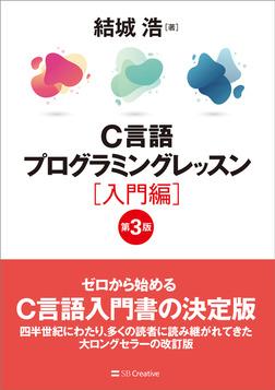 C言語プログラミングレッスン 入門編 第3版-電子書籍