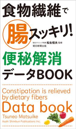 食物繊維で腸スッキリ! 便秘解消データBOOK-電子書籍