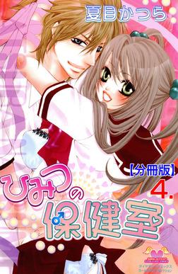 ひみつの保健室【分冊版】 4-電子書籍