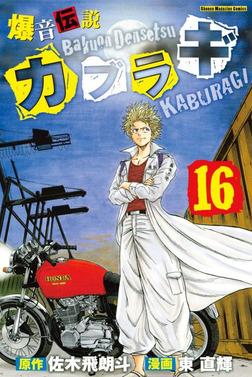 爆音伝説カブラギ(16)-電子書籍