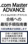 .com Master ADVANCE(ドットコムマスターアドバンス)合格への最短手順指南書