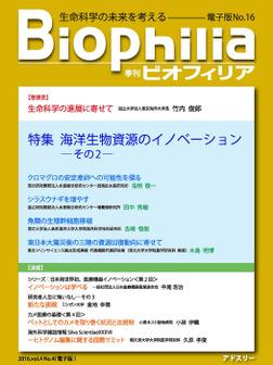 BIOPHILIA 電子版第16号 (2016年1月・冬号) 特集 海洋生物資源のイノベーション ─その2─-電子書籍