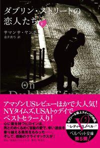 ダブリン・ストリートの恋人たち(下)