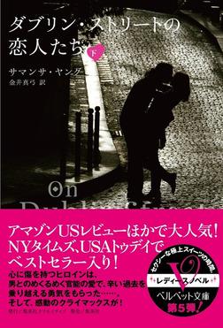 ダブリン・ストリートの恋人たち(下)-電子書籍