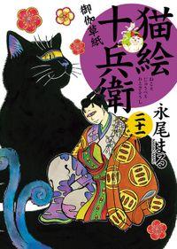 猫絵十兵衛 御伽草紙 / 21