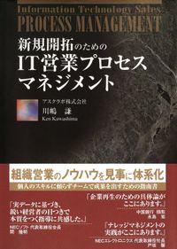 新規開拓のための IT営業プロセスマネジメント(日経BP Next ICT選書)