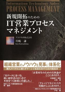 新規開拓のための IT営業プロセスマネジメント(日経BP Next ICT選書)-電子書籍