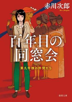 第九号棟の仲間たち2 百年目の同窓会-電子書籍