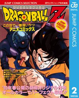 ドラゴンボールZ アニメコミックス 2 この世で一番強いヤツ-電子書籍