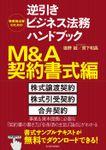 事業担当者のための逆引きビジネス法務ハンドブック M&A契約書式編