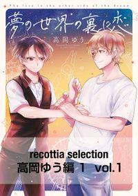 recottia selection 高岡ゆう編1 vol.1