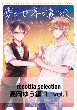 recottia selection 高岡ゆう編1 vol.1-電子書籍