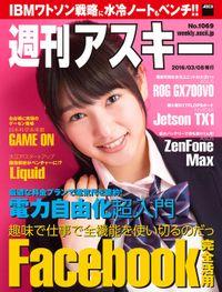 週刊アスキー No.1069 (2016年3月8日発行)