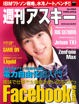 週刊アスキー No.1069 (2016年3月8日発行)-電子書籍