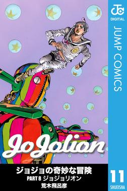 ジョジョの奇妙な冒険 第8部 モノクロ版 11-電子書籍