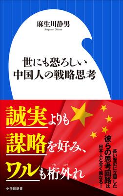 世にも恐ろしい中国人の戦略思考(小学館新書)-電子書籍