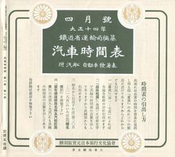 時刻表復刻版 1925年4月号-電子書籍