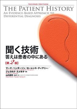 聞く技術 答えは患者の中にある 第2版-電子書籍