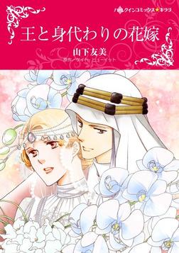 王と身代わりの花嫁-電子書籍