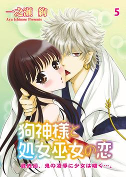 狗神様と処女巫女の恋5-電子書籍