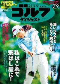 週刊ゴルフダイジェスト 2019/7/9号