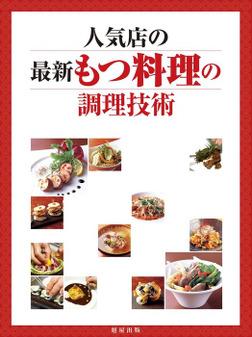 人気店の最新もつ料理の調理技術-電子書籍