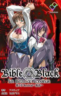 【フルカラー成人版】新・Bible Black 第1章 Revival~復活~