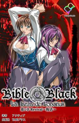 【フルカラー成人版】新・Bible Black 第1章 Revival~復活~-電子書籍