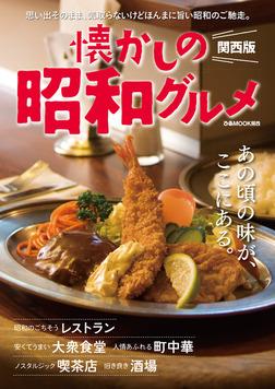 懐かしの昭和グルメ 関西版-電子書籍