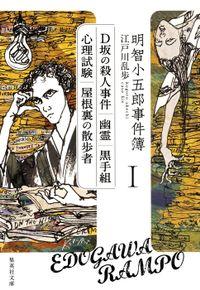 明智小五郎事件簿1