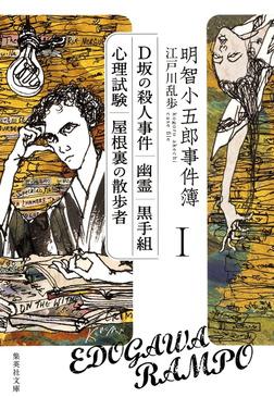明智小五郎事件簿1-電子書籍