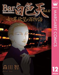 Bar白色天 女と男 欲望の百物語 12-電子書籍
