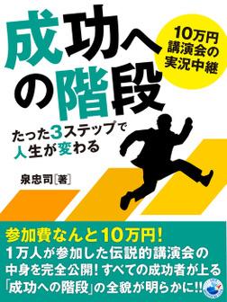 10万円講演会の実況中継 成功への階段 たった3ステップで人生が変わる-電子書籍