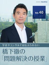 「東京大改革」が目指すのは豊洲問題やオリンピック問題の解決じゃない。 都庁・都議会の抜本的作り直しだ!(後編) 【橋下徹の「問題解決の授業」 Vol.40】