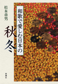 和歌で愛しむ日本の秋冬-電子書籍