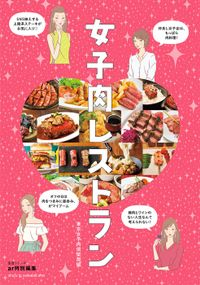 女子肉レストラン