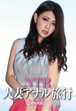 NTR人妻アナル旅行 Episode.02-電子書籍