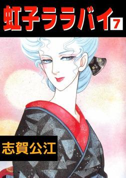 虹子ララバイ(7)-電子書籍