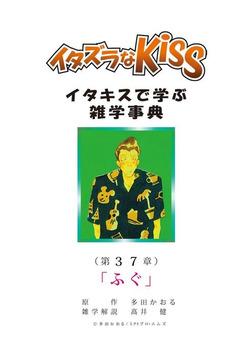 イタズラなKiss~イタキスで学ぶ雑学事典~ 37-電子書籍